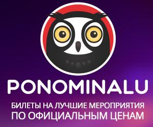 билетное агенство онлайн